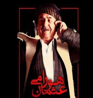 دانلود آهنگ عثمان هورامی