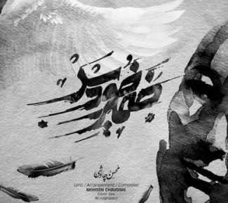 محسن چاوشی ضمیر خودسر
